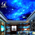 BENYUEカスタム高清壁画KTVバー天井の壁紙3 D立体壁紙ネットカフェ宇宙星空壁紙